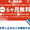 【2017年12月】必見!TONEモバイル最新 今実施中のキャンペーン情報
