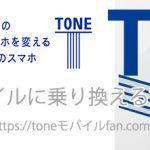 【保存版】auからTONEモバイルへMNPする方法と手順