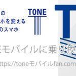【保存版】ソフトバンクからTONEモバイルへMNPする方法と手順
