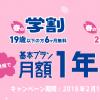 【2018年2月】必見!TONEモバイル最新 今実施中のキャンペーン情報