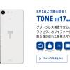 「TONE m17」の詳細スペックと評判・評価口コミレビュー
