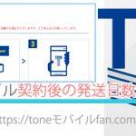 【保存版】TONEモバイル契約後の発送日数や受取方法のすべて!