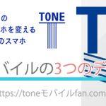 【必見】トーンモバイルの3つのデメリットまとめ!