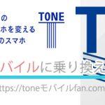 【保存版】ガラケーからTONEモバイルへMNPする方法と手順まとめ