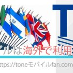 【必見】TONEモバイルは海外で利用可能!?詳細を解説