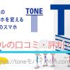 【保存版】TONEモバイルの口コミ・評判まとめ