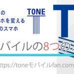 【必見】トーンモバイルの8つのメリットまとめ!