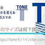 TONEモバイルのSIMカードのサイズは何ですか?