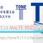TONEモバイルのスマホはVoLTE対応ですか?通話品質の詳細!